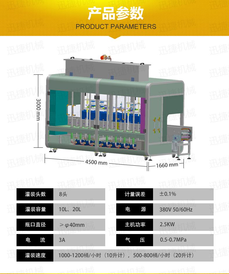 六头柱塞式润滑油灌装机