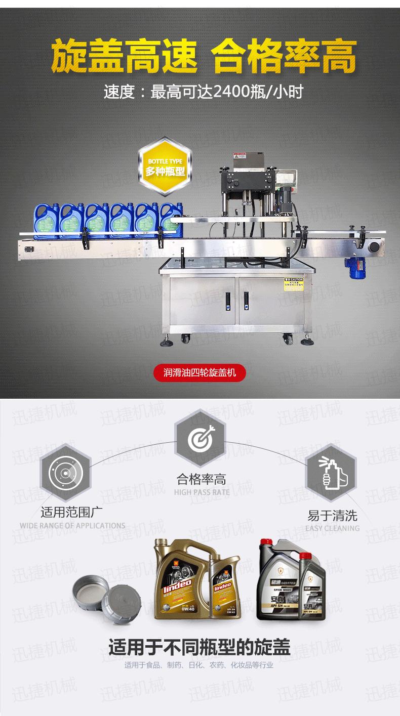 自动化单头旋盖机
