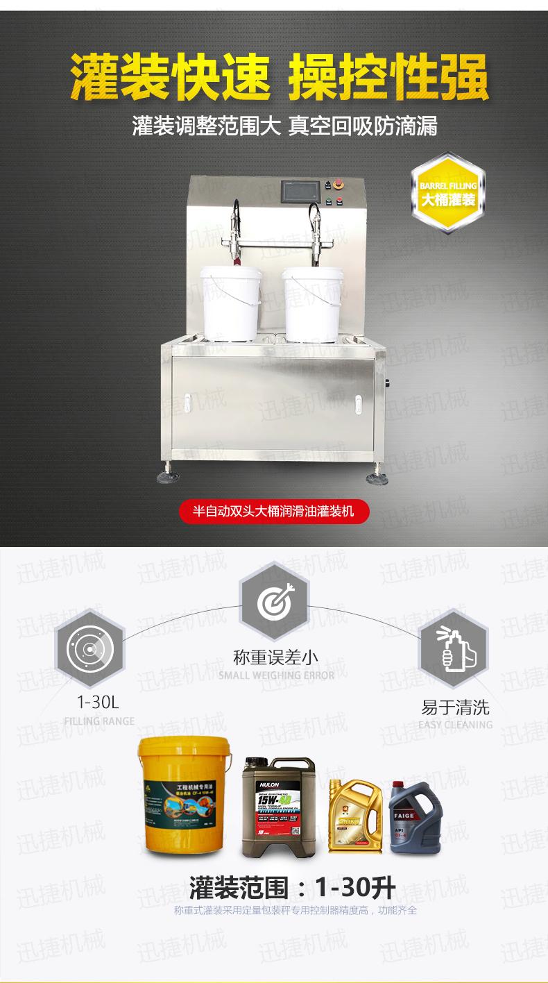 称重式半自动油脂灌装机