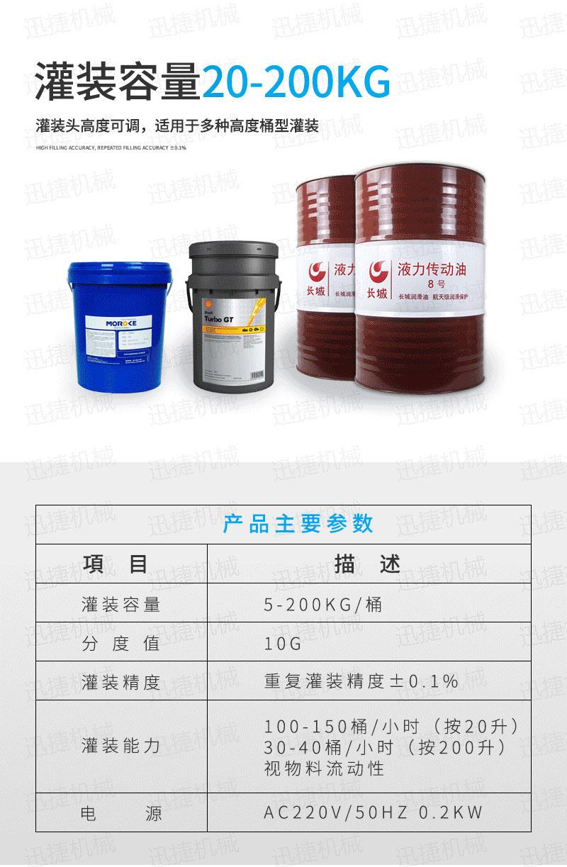 单头润滑油灌装生产线